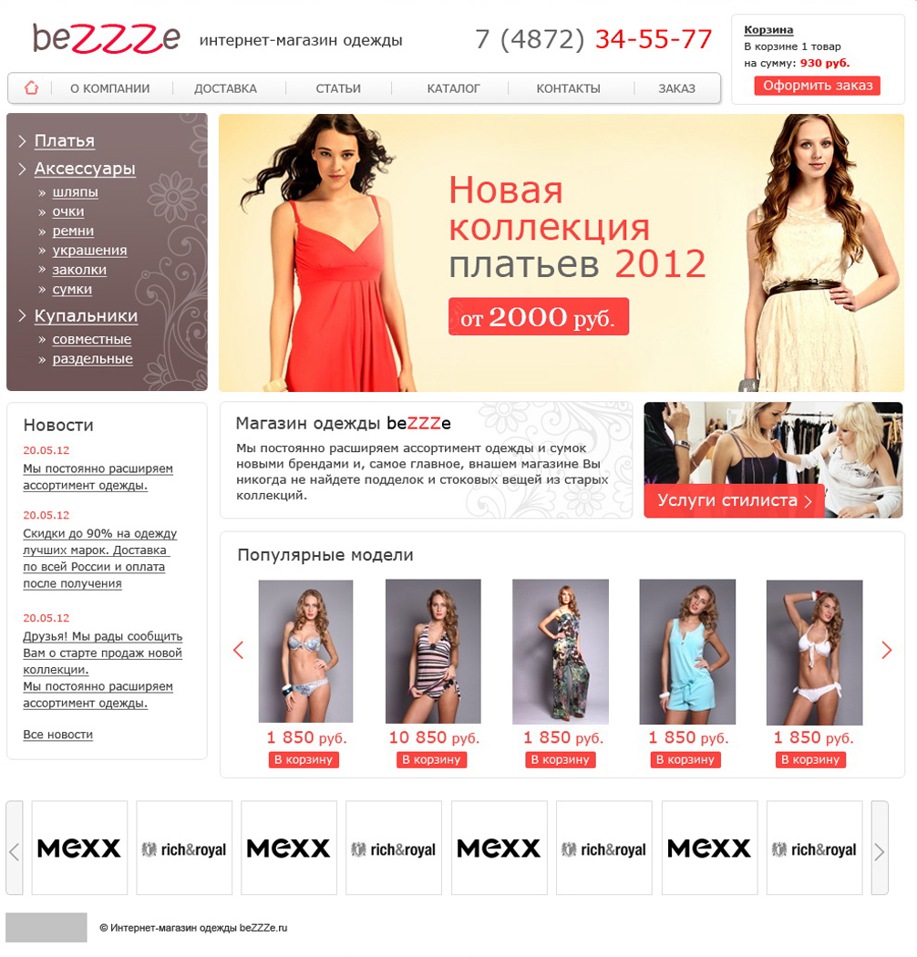 каталог женской молод жной одежды весна 2011